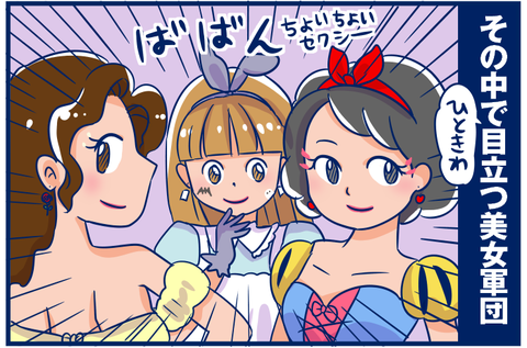 【4コマ】ハロウィンパレードの美女たち。
