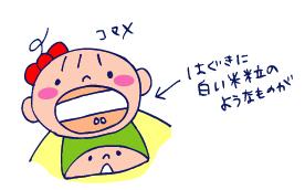 双子を授かっちゃいましたヨ☆-0725歯01
