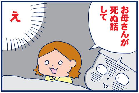 【4コマ】お母さんが死ぬ話(ノ ̄□ ̄)ノ