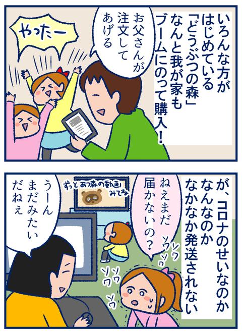 どうぶつの森01