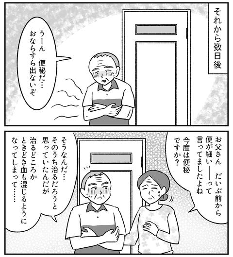 大腸がん01
