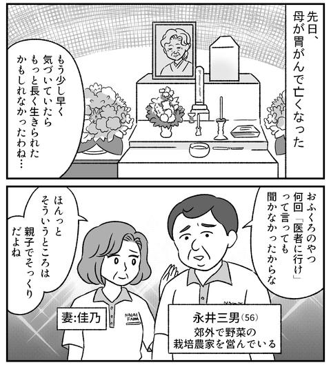 ピロリ菌02