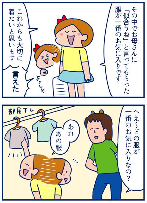 服あるある02