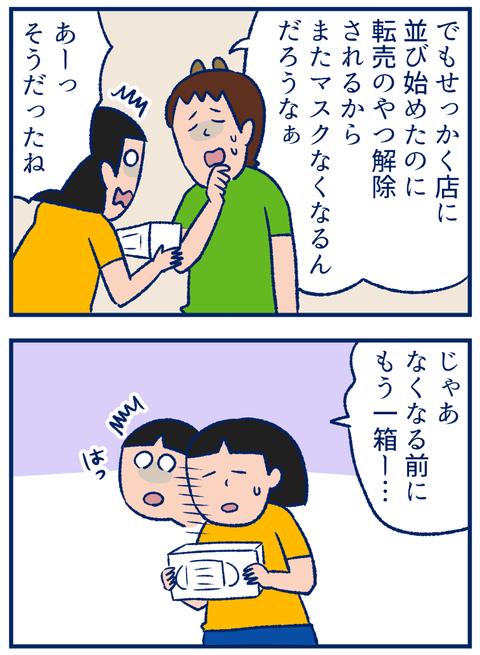 マスク02