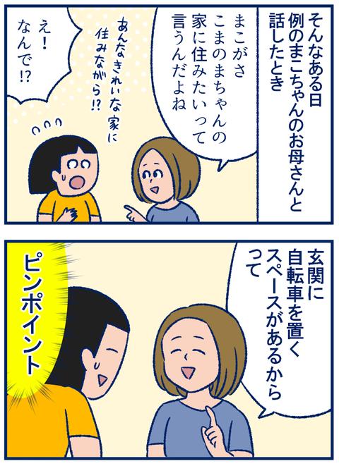 よその家02