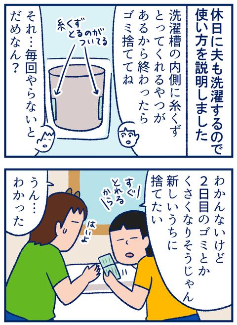 夫と洗濯機01