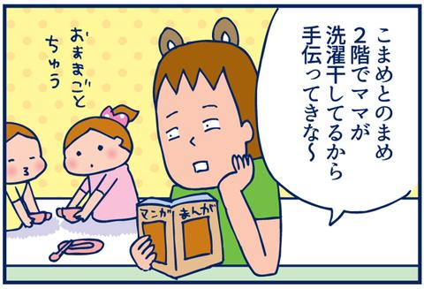 第80話 口だけ【キャミリー更新】