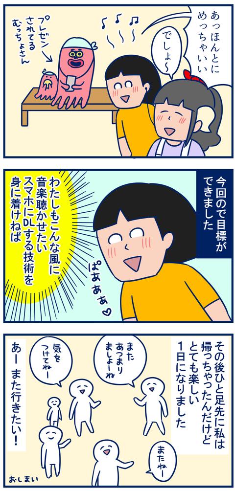 迷作4_3