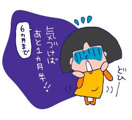 双子を授かっちゃいましたヨ☆-0501気がつけば5月01