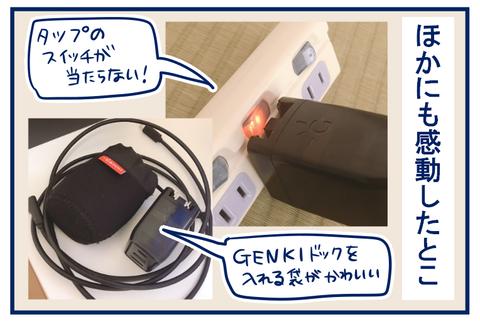 GENKIdock07