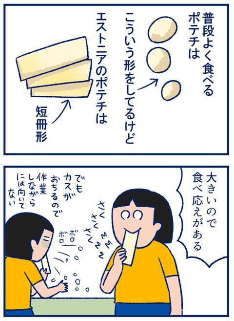 ポテチ02