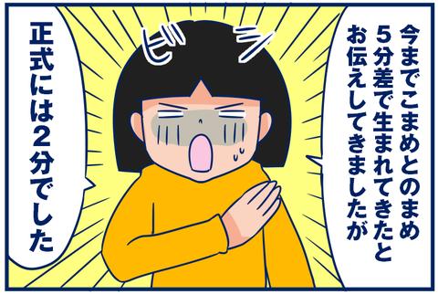 【4コマ】7歳にして知ったこと(誕生日無事終わりました!)