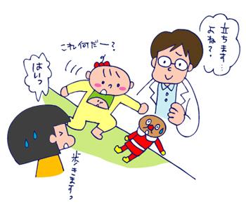 双子を授かっちゃいましたヨ☆-1226検診02