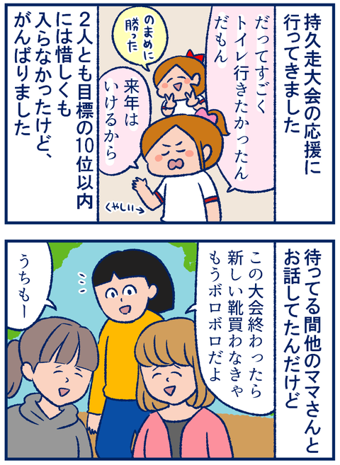 持久走の靴事情01