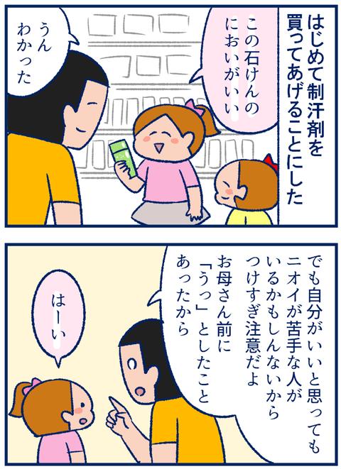 制汗剤01