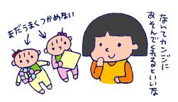双子を授かっちゃいましたヨ☆-0425オモチャ03
