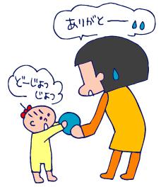 双子を授かっちゃいましたヨ☆-0128どーじょ04