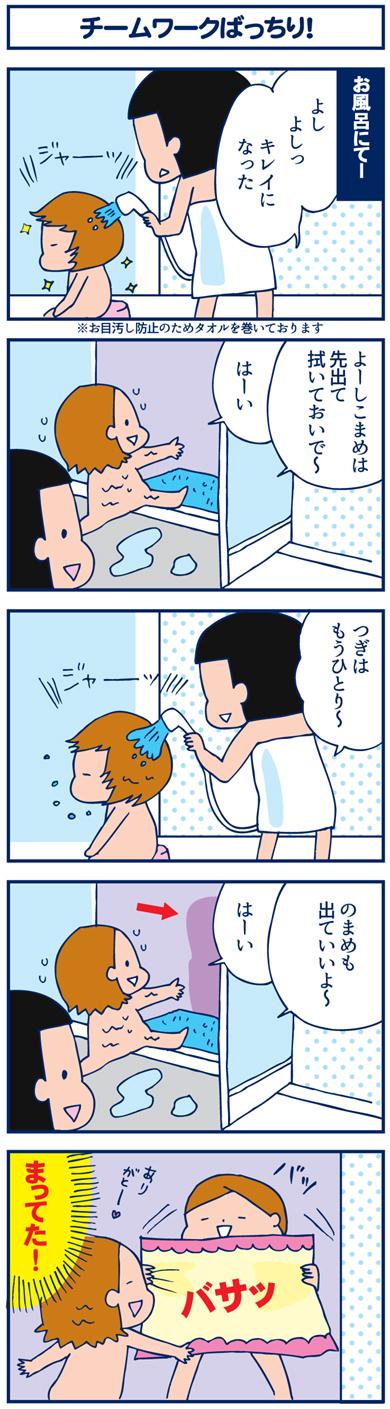 【5コマ】チームワークばっちり
