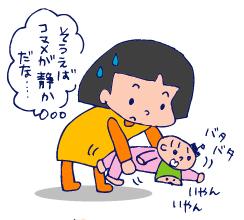 双子を授かっちゃいましたヨ☆-0606カーテン01