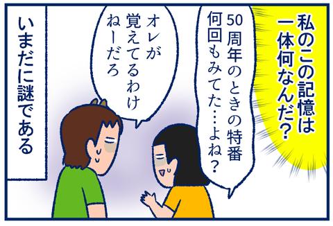 おかいつ60周年03