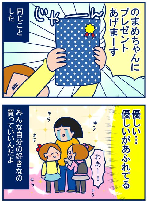 プレゼント続き04