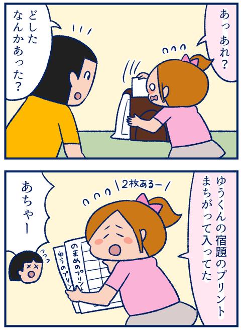 宿題のプリント01
