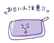 お財布注意報。