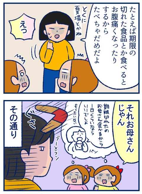 食中毒02