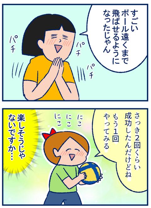 バレー4_4