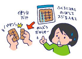 双子を授かっちゃいましたヨ☆-0703プチトマト03