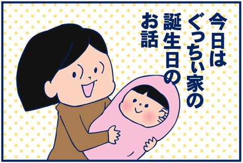 ぐっちぃ家の誕生日の話!