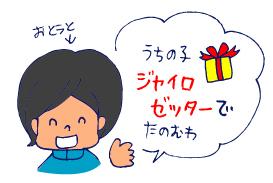 双子を授かっちゃいましたヨ☆-1211クリスマス02