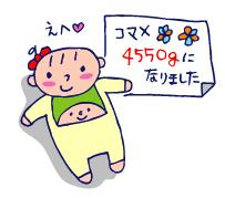双子を授かっちゃいましたヨ☆-0405育児相談01