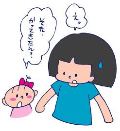 双子を授かっちゃいましたヨ☆-0623新入り06