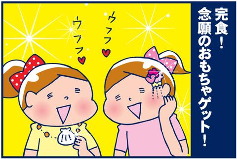 第55話 アイカツスイッチオン【camily更新】