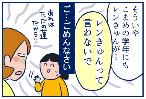 レンきゅん03