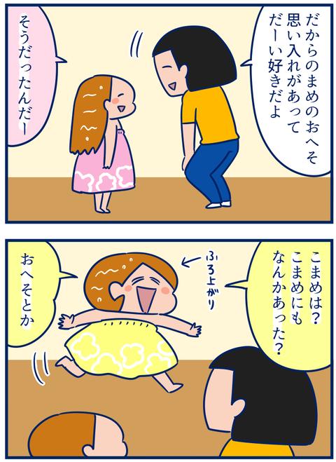 思い入れ02