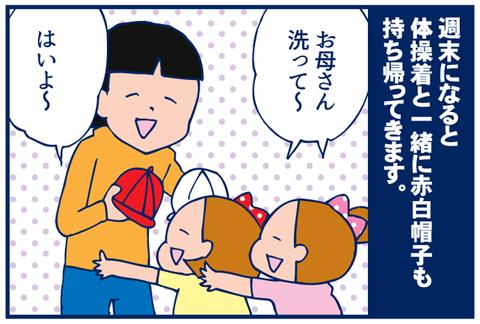 【4コマ】お母さんはエスパー