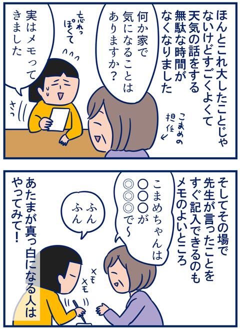 真っ白04