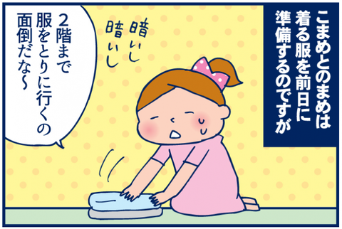 第79話 ズボラへの一歩【キャミリー更新】