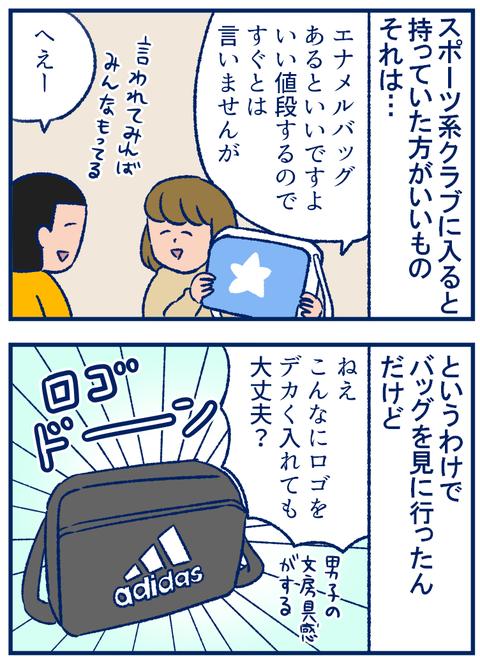 エナメルバッグ01