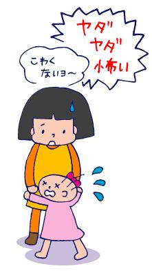 双子を授かっちゃいましたヨ☆-0119フッ素02