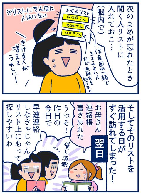 連絡帳02