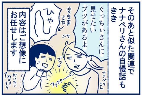 ライブドアブログ大忘年会03