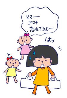 双子を授かっちゃいましたヨ☆-1015ごみ03