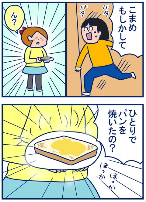 パン記念日03