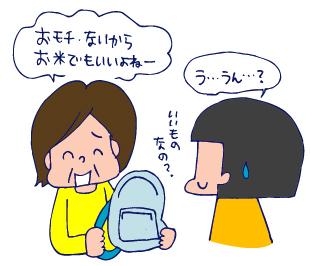 双子を授かっちゃいましたヨ☆-0114モチ02