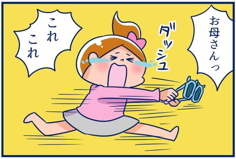 【4コマ】たまねぎ涙対策で使われた小物。とヨリ子さんの風の谷の育児