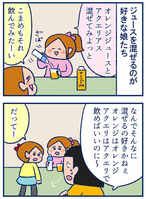 ミックスジュース01