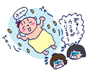 双子を授かっちゃいましたヨ☆-0113ウンチ01